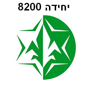 8200_idf_insignia